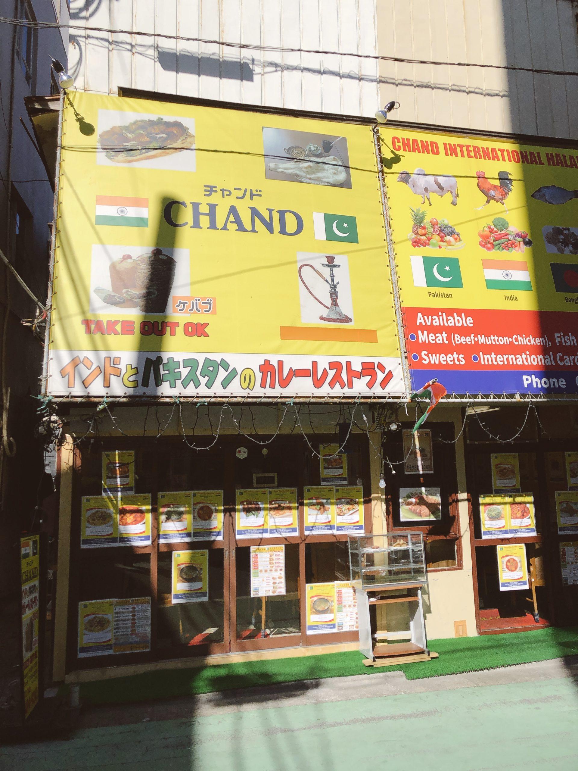【蕨(わらび)駅】本場のインドカレーとビリヤニを食べるなら『チャンド』