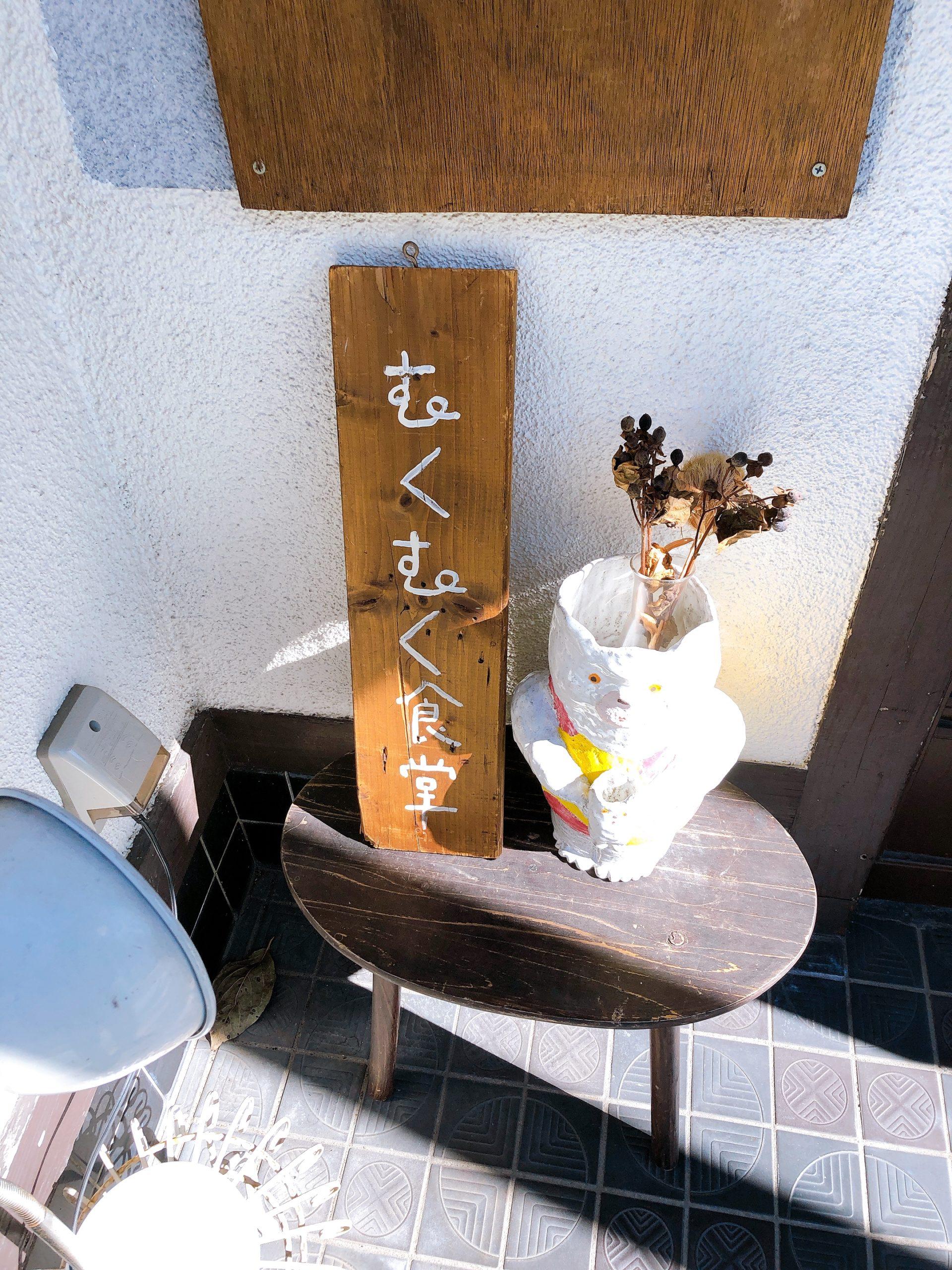 【南浦和駅】レトロな雰囲気のお店の手作りランチ「むくむく食堂」