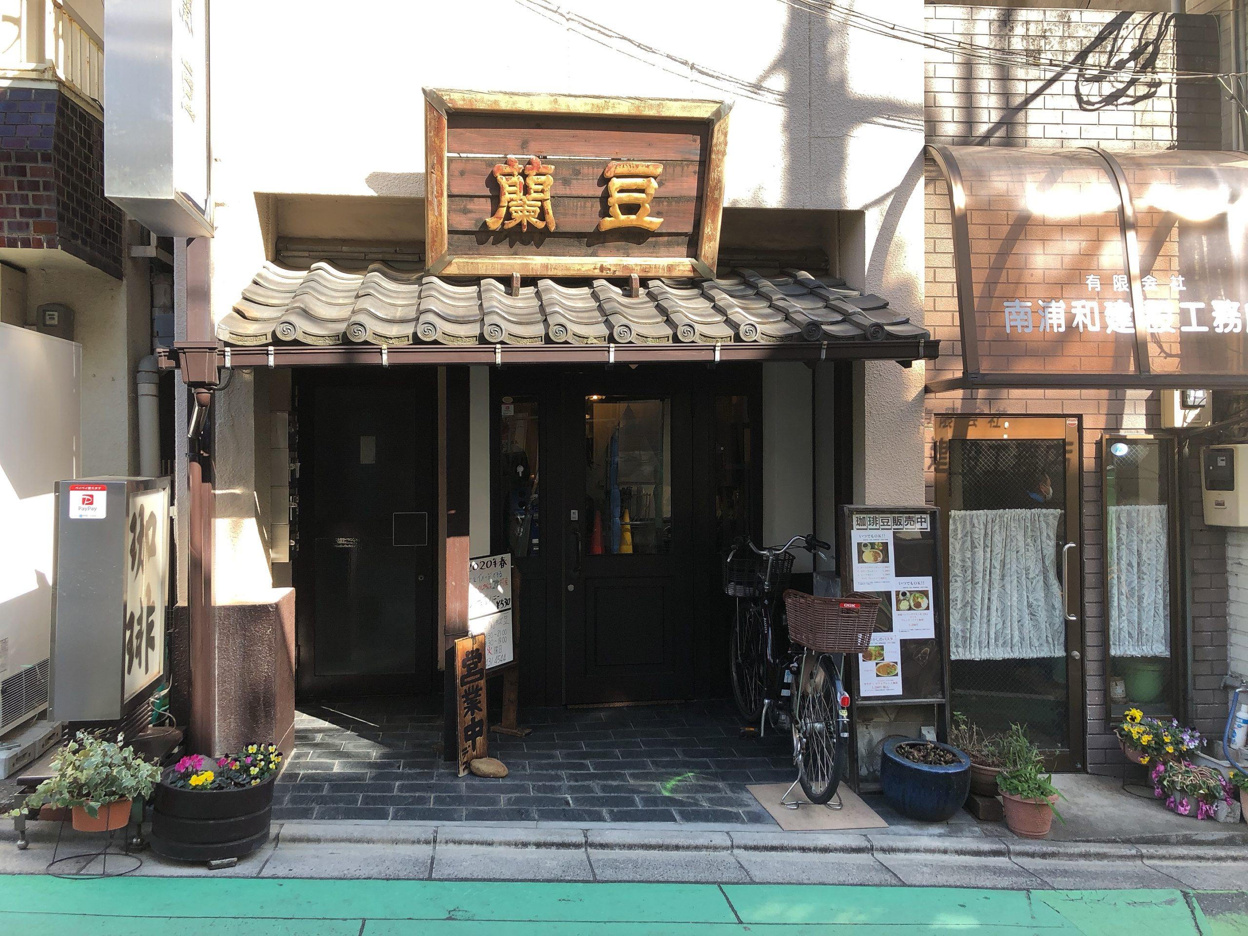 【南浦和駅】最高品質のコーヒーを味わえるカフェ『蘭豆(ランズ)』