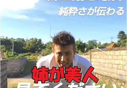 【顔画像】新庄剛志の姉の現在は?難病の病名はALSで重症化してる?