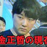 【画像】金正恩の兄・金正哲(キムジョンチョル)の現在